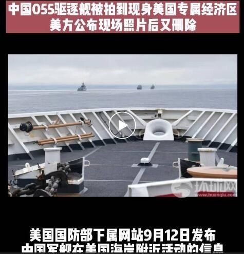 """""""中国舰队出现在美国阿拉斯加!"""""""
