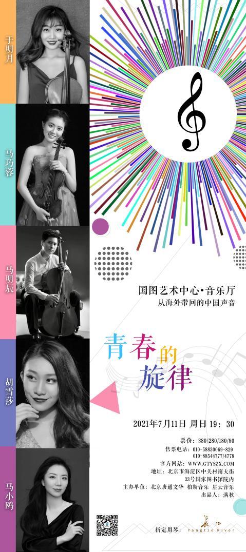古典跨界—古典技法碰撞民族原创音乐 今夏在北京国图音乐厅上演