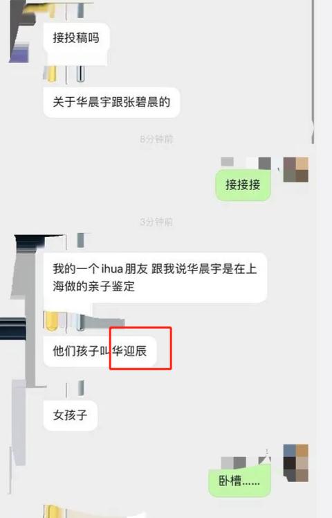 华晨宇承认生子 华晨宇跟张碧晨有一个孩子