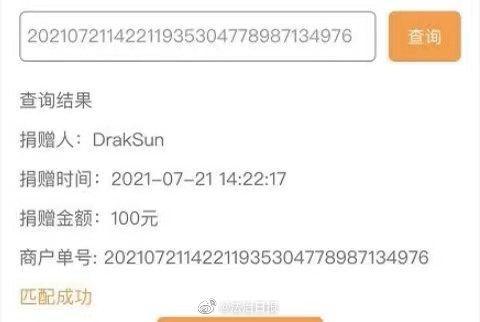 歌手孩子王将捐款100元P成1.8万 律师:涉嫌违法