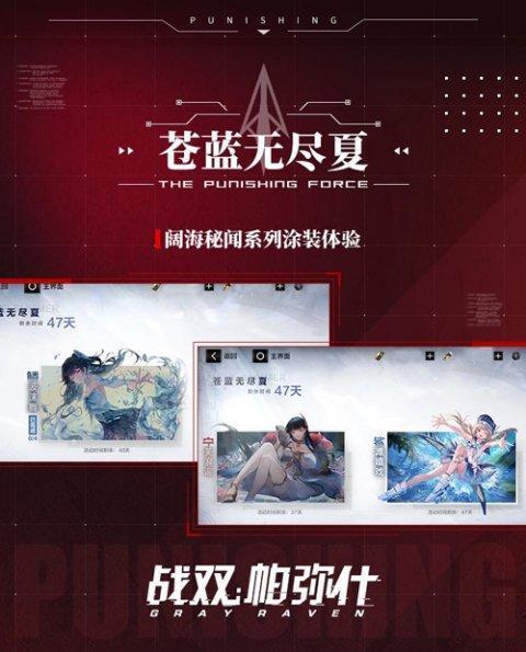《战双帕弥什》全新版本「绝海星火」今日开启!