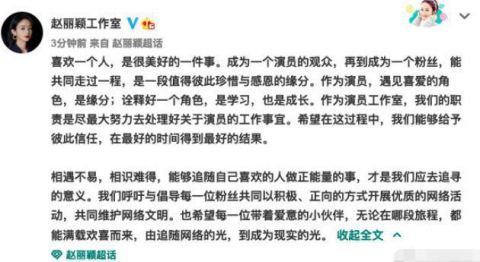继后援会官方账号被禁言后,赵丽颖工作室微博也被禁言15天