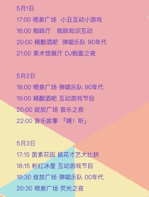 2021年深圳大梅沙滨海文旅艺术小镇五一活动详情