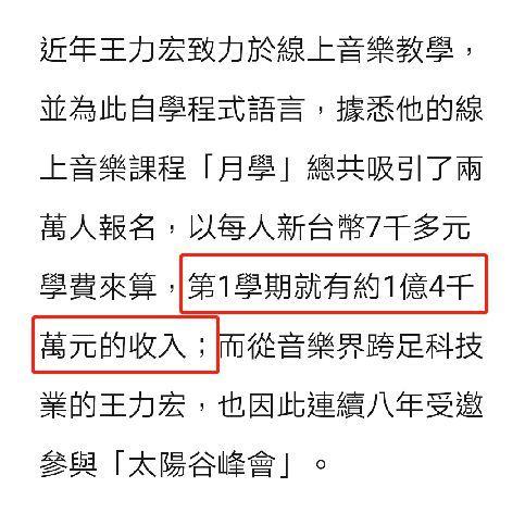 """台媒曝王力宏拒绝男版""""浪姐""""邀约 放弃1500万酬劳"""