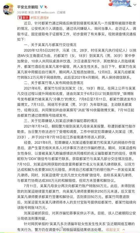 法治日报评吴亦凡事件通报:明星要守德更要守法