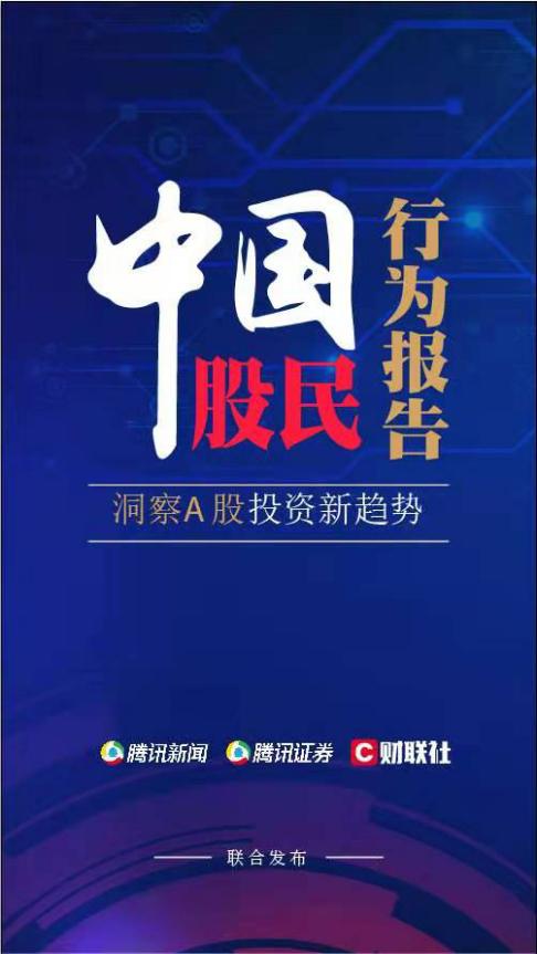 2020年中国股民行为报告:1/4家庭拿出50%身家炒股 高学历人群占比越来越大