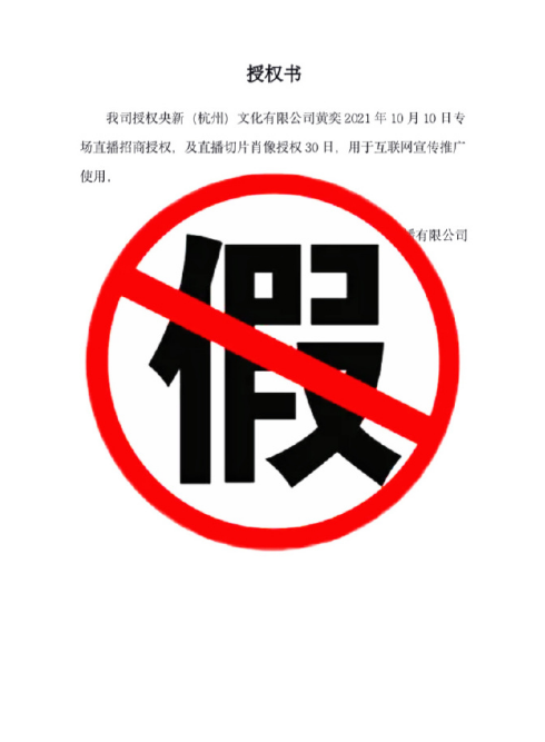 多家公司冒用黄奕名义进行直播招商 工作室发声明维权