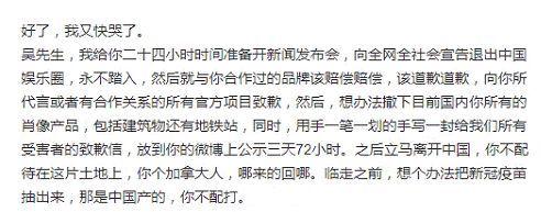 回应了!吴亦凡方发布十点澄清:女方索要800万