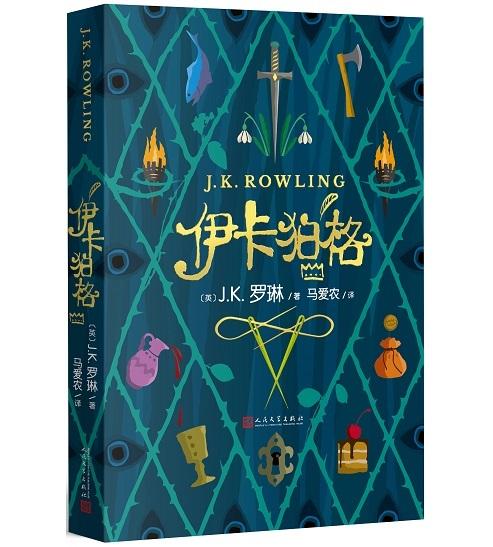 J.K.罗琳新作《伊卡狛格》在京沪深三地同步首发 目标读者是7-14岁少年儿童