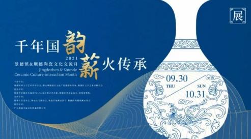 景德镇&顺德陶瓷文化交流月系列活动在北滘举行