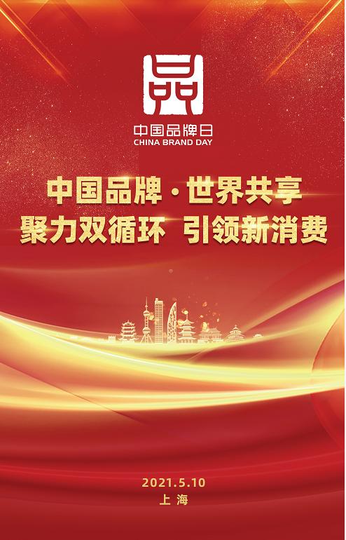 中国品牌日五周年,见证自主品牌茁壮成长