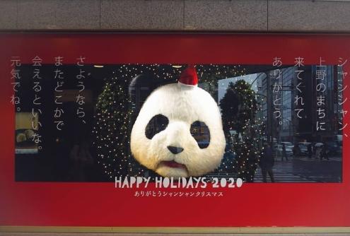 """△上野一百货商场设置橱窗送别熊猫""""香香"""":你能来到上野,谢谢你!"""
