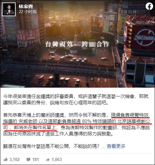台1.5亿经费支持的金钟奖获奖剧 8成特效大陆制?