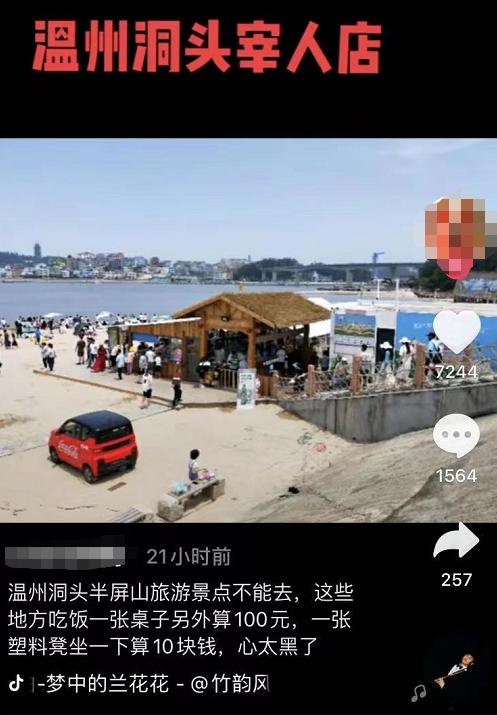 """浙江一景区现""""宰客""""店 吃饭桌子另收费100元"""
