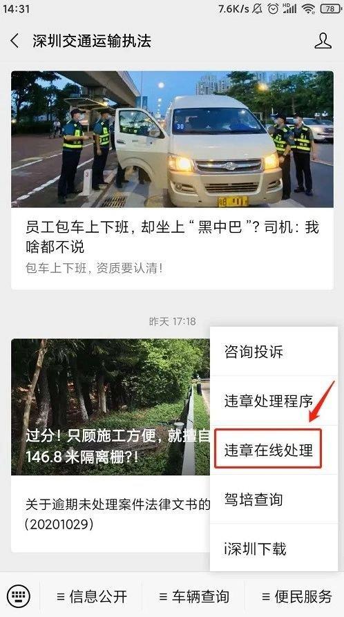 深圳交通运输违章业务处理平台注册流程图解(附注册入口)