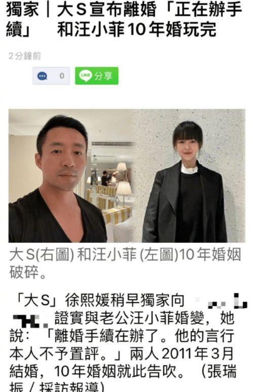 台媒曝大S与汪小菲正在办离婚手续 10年婚姻到头?