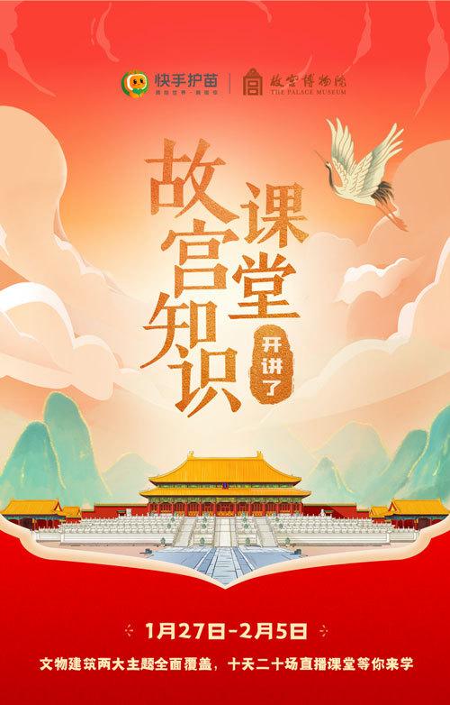 """故宫博物院腊八""""开宴"""" 邀四方宾朋云上共享"""