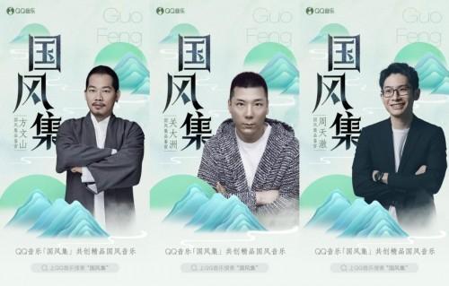 中国风殿堂级词人方文山坐镇 QQ音乐发布原创国风音乐计划「国风集」