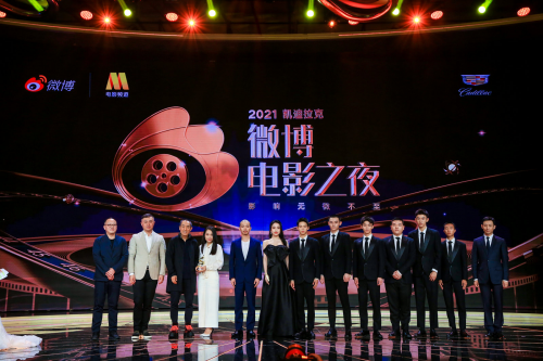 2021微博电影之夜落幕 群星云集彰显中国电影力量