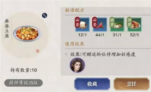 天涯明月刀手游麻婆豆腐食谱介绍 糯米丸子食谱怎么制作需要哪些材料?