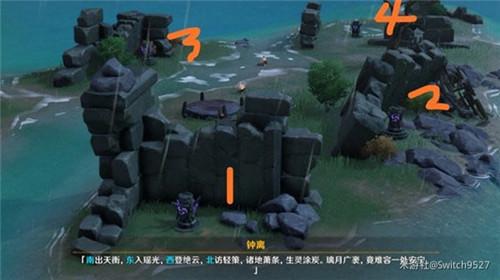 原神钟离传说任务的方碑柱子点亮顺序是什么