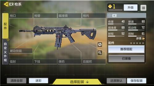使命召唤手游萌新最强步枪武器选择推荐