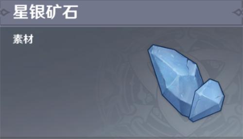 原神星银矿石刷新时间介绍 原神星银矿石多久刷新一次?
