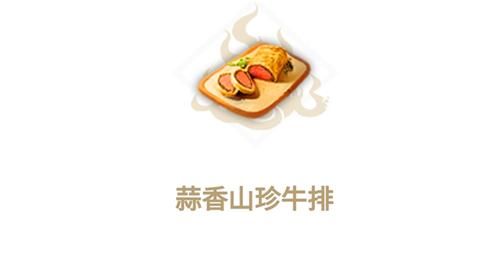 妄想山海蒜香山珍牛排食谱配方介绍