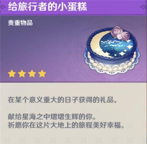 原神给旅行者的蛋糕作用说明