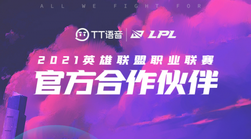 TT语音成为2021英雄联盟赛事LPL年度官方合作伙伴
