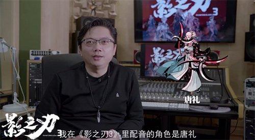 TVB御用配音师叶清献声《影之刃3》,塑造纯正武侠江湖