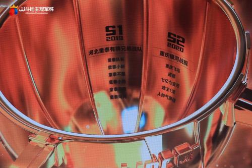 重庆银河战舰捧得百万大奖!JJ斗地主冠军杯S2总决赛完美落幕