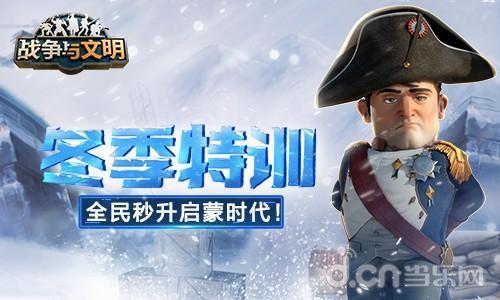 冬季特训 《战争与文明》全民秒升启蒙时代!