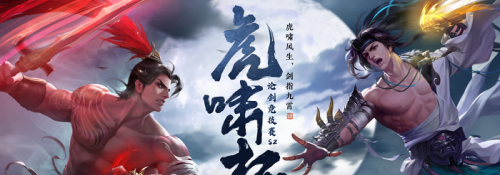 虎啸杯S2决赛真武内战,观棋4-2强势夺冠!