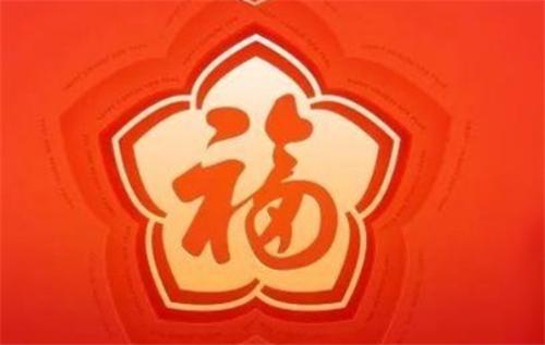 2021支付宝集五福敬业福卡图片马云福字 薇娅weiya万能福图片大全