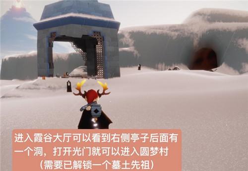 光遇熊抱雪人先祖在什么位置