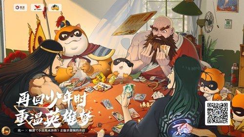 致敬小浣熊水浒卡20周年 同名手游预约开启!