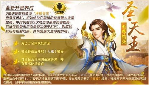 《侠客风云传OL》:玫瑰绽放回馈女神 四大至尊降临逍遥谷