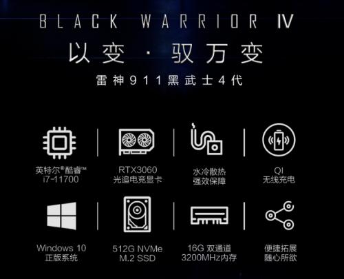 源力战争·黑武士来袭 雷神四代游戏电脑致胜八方