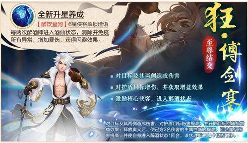 《侠客风云传OL》甜蜜520,青衣剑仙觉醒开启