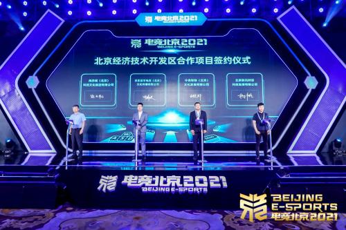 京东星宇落地北京经开区 共创电竞数字产业新生态