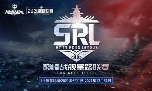 《巅峰战舰》Star Road星路联赛2021赛季再出发