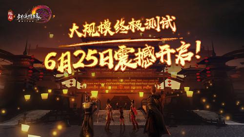 剑网3缘起二测 眉间雪MV正版化重制打造同人盛宴