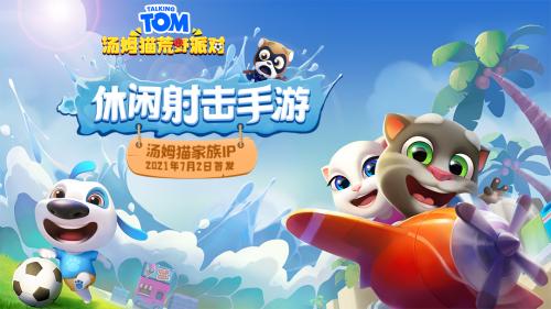 休闲射击手游汤姆猫荒野派对首发 汤姆猫IP要出圈?