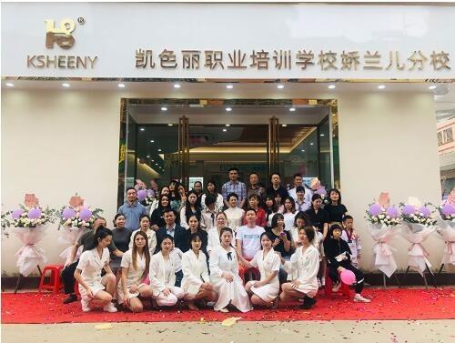 进军美业教育,凯色丽-娇兰儿惠州分校盛大开业