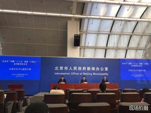 """晒出""""十三五""""成绩单 北京历史文化资源逢新机遇"""