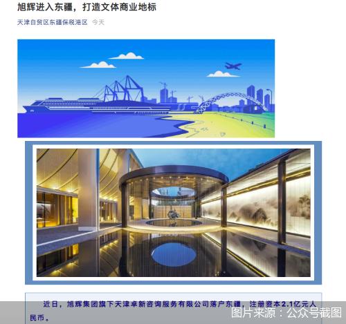 旭辉联手华熙改造五棵松项目背后 自贸区与企业如何互相成就?