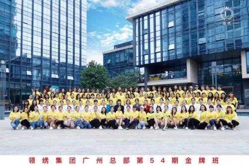 领绣集团广州总部举行第54期纹绣金牌班毕业典礼