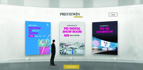 2021大邱国际纺织博览会PID在线商务日4月20日召开