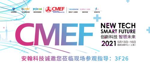安翰科技与您相约上海CMEF2021,不见不散